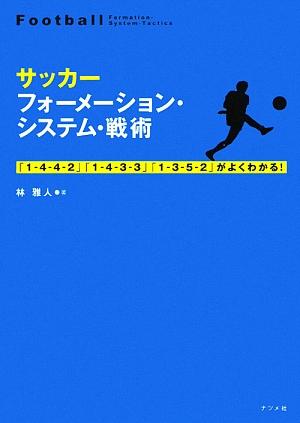 サッカーフォーメーション・システム・戦術 サッカーフォーメーション・システム・戦術 林雅人 瞬発