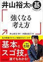 趣味・実用の新刊